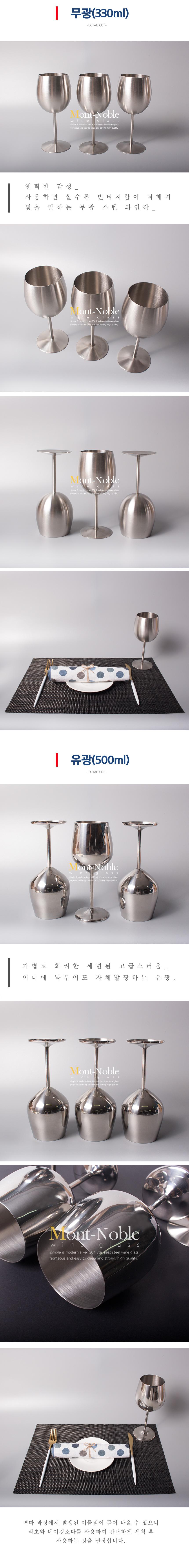 스테인리스 와인잔 - 몽트노블, 10,900원, 피크닉도시락/식기, 컵/물병