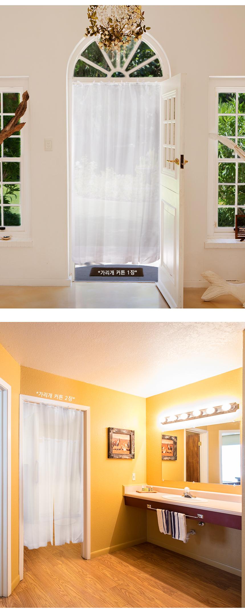 방문가리개 창문가리개 가림막 바람막이 커튼 - 몽트노블, 17,900원, 파티션, 홈파티션
