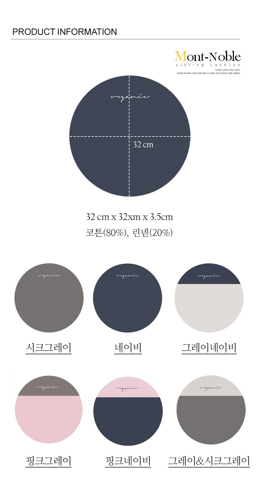 메모리폼 원형방석 - 몽트노블, 10,780원, 방석, 원형