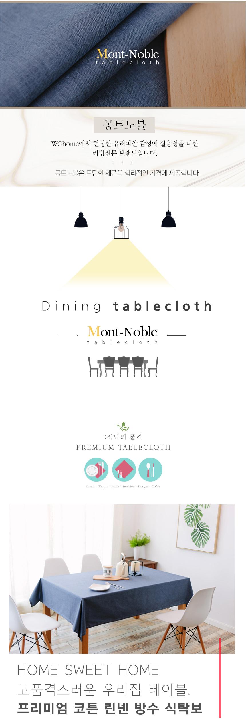 6인용 북유럽 식탁보 테이블보 - 몽트노블, 26,900원, 식탁, 식탁보